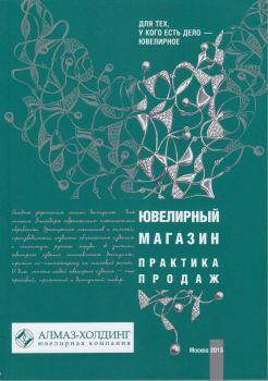 Книга продаж ювелирного магазина
